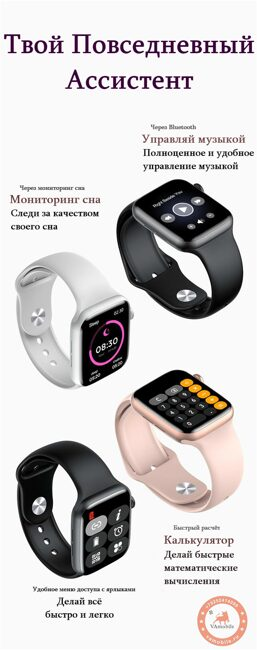 Smart watch W6 VAmobile Assistent
